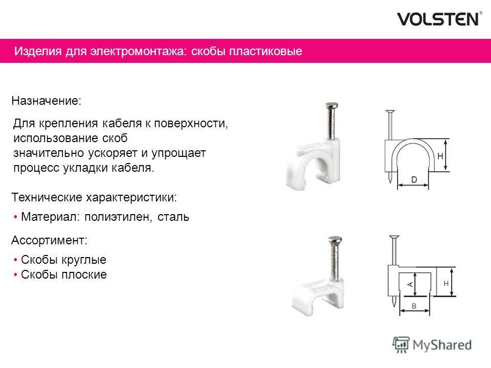 Изделия для электромонтажа: скобы пластиковые Назначение: Для крепления кабеля к поверхности, использование скоб значительно ускоряет и упрощает процесс укладки кабеля. Технические характеристики: Материал: полиэтилен, сталь Ассортимент: Скобы круглы