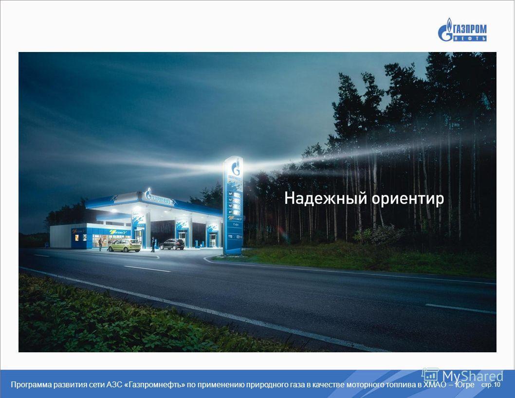 стр.10 Программа развития сети АЗС «Газпромнефть» по применению природного газа в качестве моторного топлива в ХМАО – Югре
