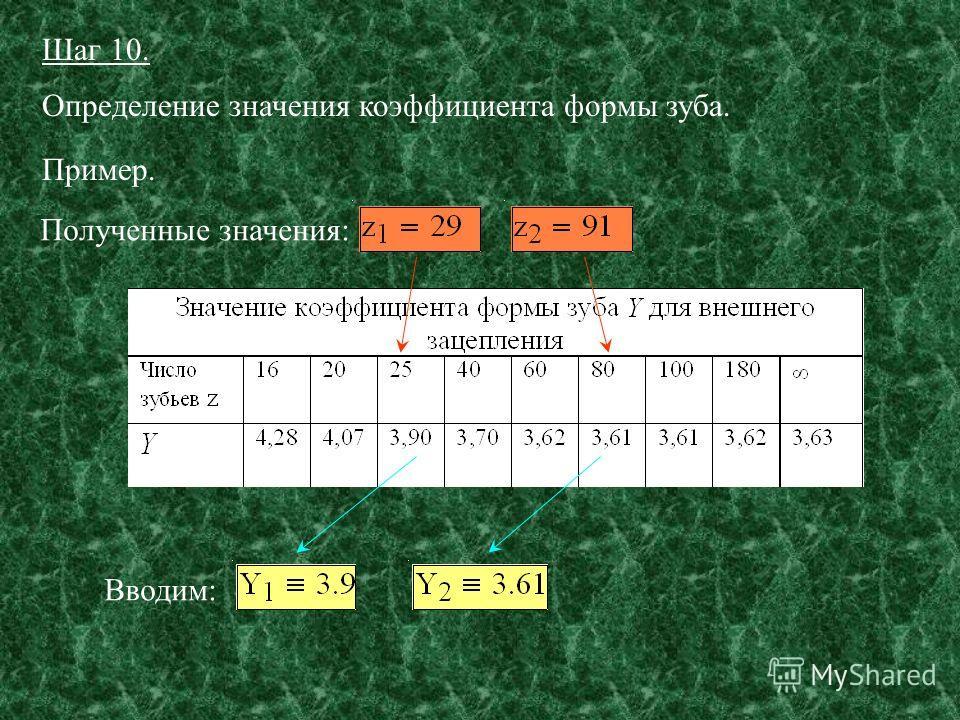 Шаг 9. Проверка действительных контактных напряжений. Пример. Получаем значение: Выполняется проверка: Примечание: если выражение в зелёном прямоугольнике равно 1, то условие выполняется, если 0 - не выполняется.