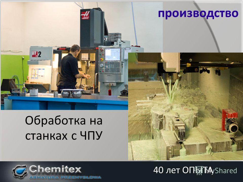 Обработка на станках с ЧПУ производство 40 лет ОПЫТА