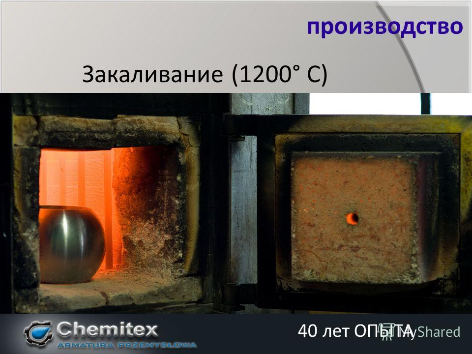 Закаливание (1200° C) производство 40 лет ОПЫТА