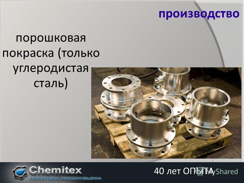 порошковая покраска (только углеродистая сталь) производство 40 лет ОПЫТА