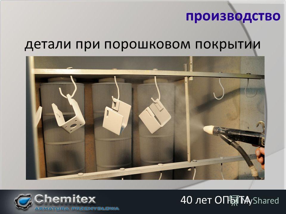 детали при порошковом покрытии производство 40 лет ОПЫТА