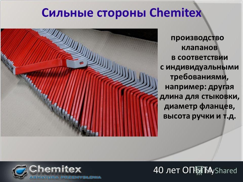 производство клапанов в соответствии с индивидуальными требованиями, например: другая длина для стыковки, диаметр фланцев, высота ручки и т.д. Сильные стороны Chemitex 40 лет ОПЫТА