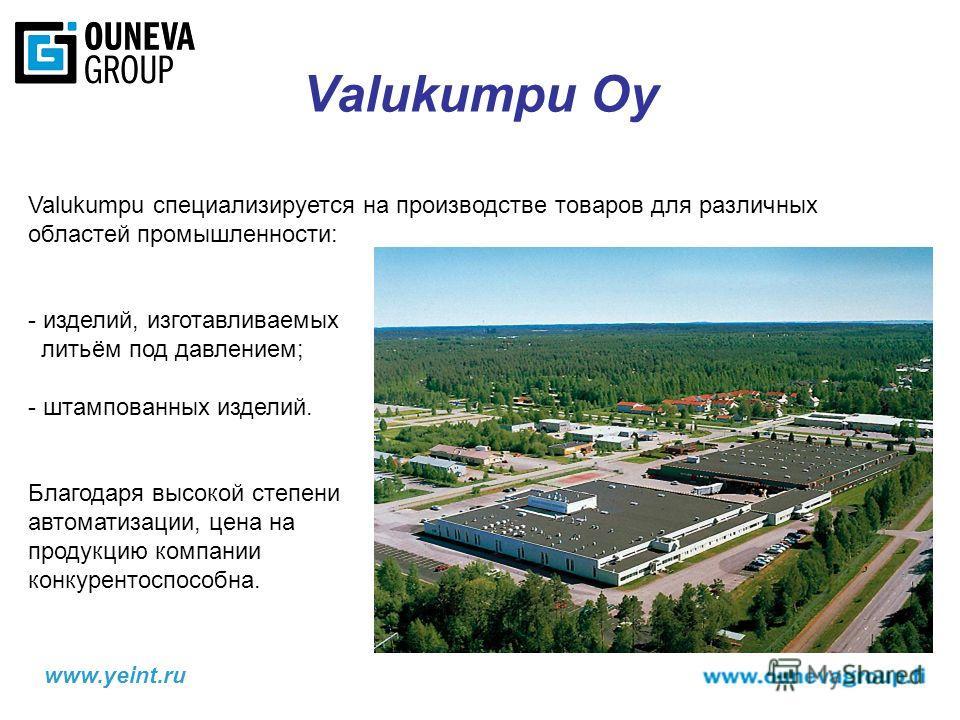 Valukumpu Oy Valukumpu специализируется на производстве товаров для различных областей промышленности: - изделий, изготавливаемых литьём под давлением; - штампованных изделий. Благодаря высокой степени автоматизации, цена на продукцию компании конкур