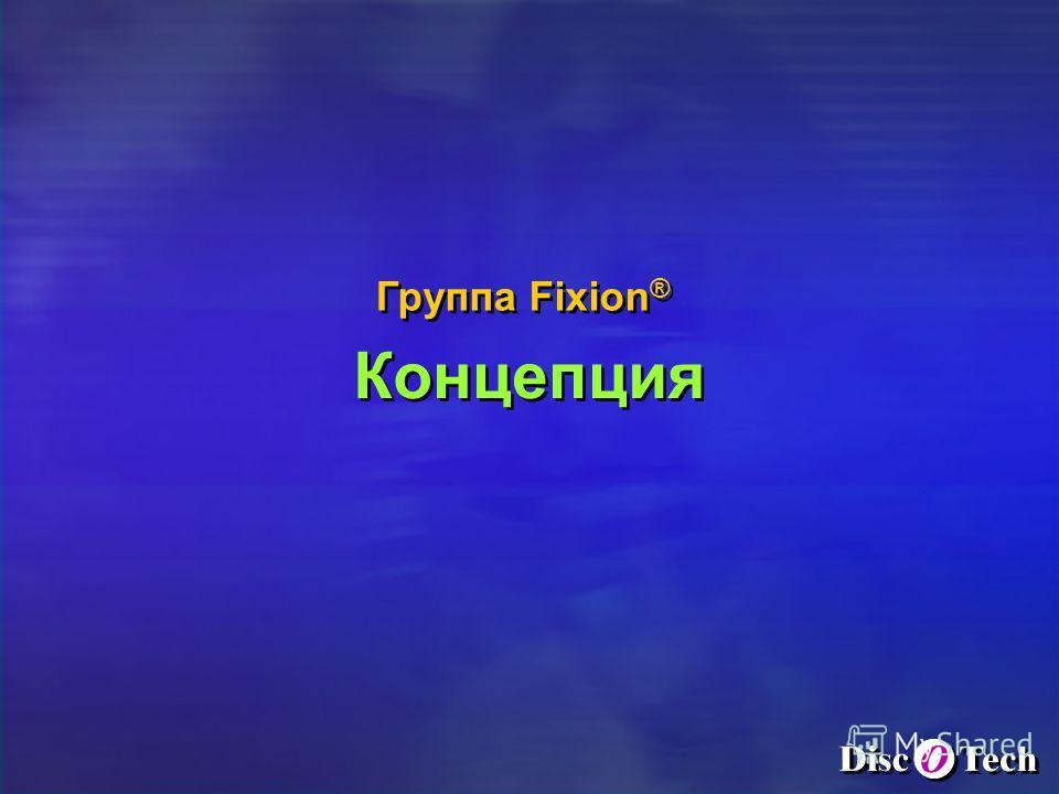 Группа Fixion ® Концепция