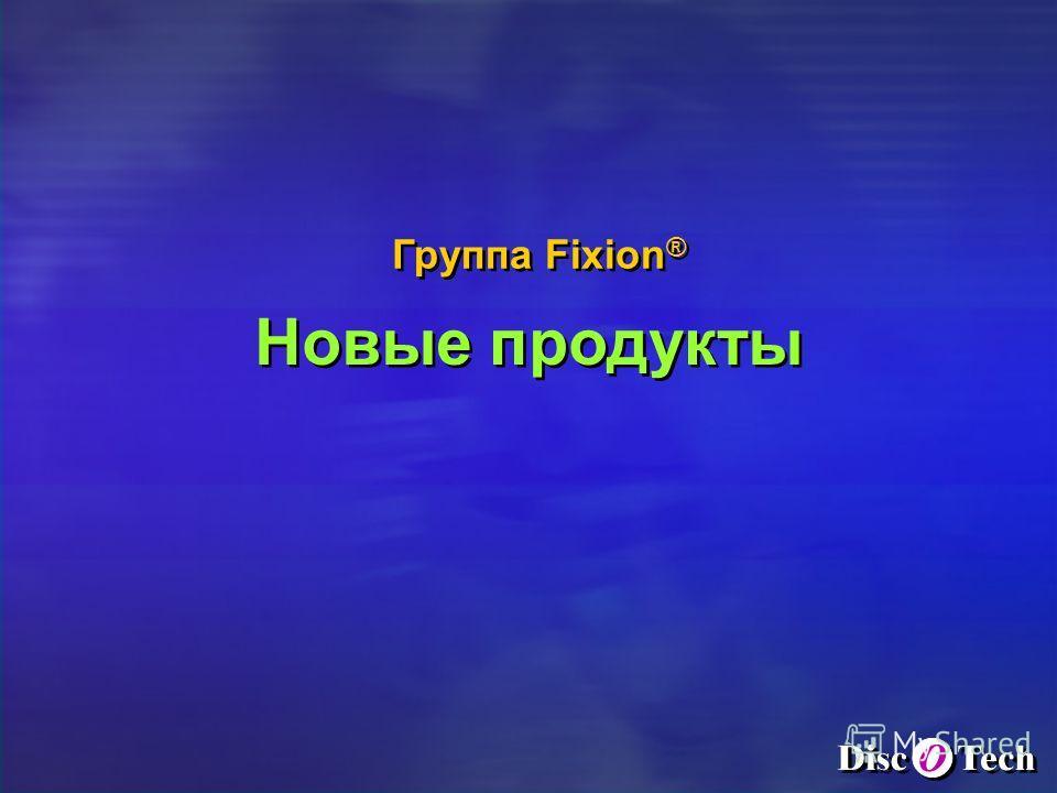 Группа Fixion ® Новые продукты