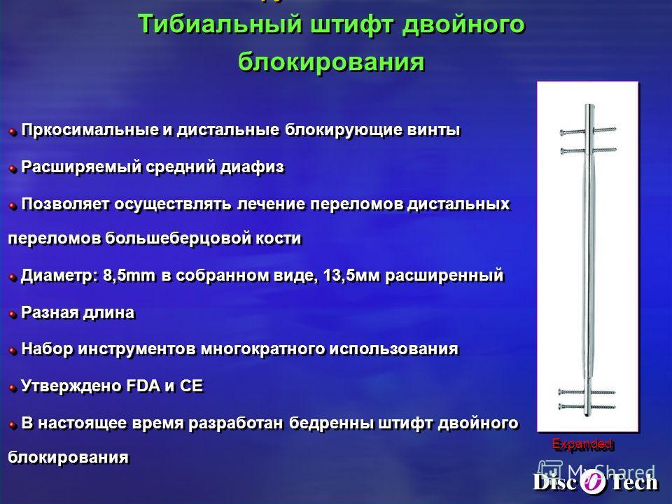 Группа Fixion® Тибиальный штифт двойного блокирования Пркосимальные и дистальные блокирующие винты Расширяемый средний диафиз Позволяет осуществлять лечение переломов дистальных переломов большеберцовой кости Диаметр: 8,5mm в собранном виде, 13,5мм р