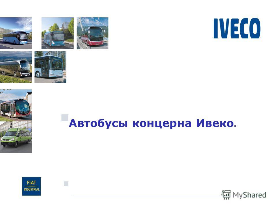 20 Novembre, 2010 Автобусы концерна Ивеко.
