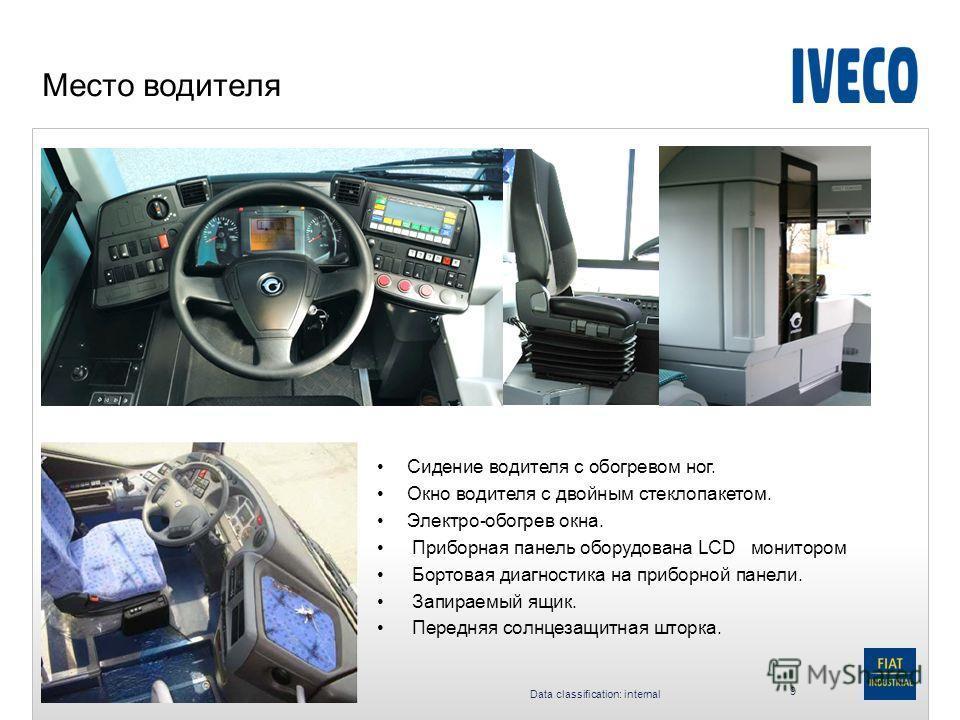 05/2012 Data classification: internal Место водителя 9 Сидение водителя с обогревом ног. Окно водителя с двойным стеклопакетом. Электро-обогрев окна. Приборная панель оборудована LCD монитором Бортовая диагностика на приборной панели. Запираемый ящик