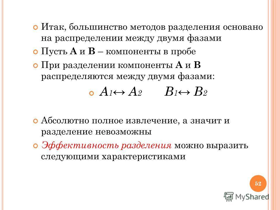 Итак, большинство методов разделения основано на распределении между двумя фазами Пусть А и В – компоненты в пробе При разделении компоненты А и В распределяются между двумя фазами: A 1 A 2 B 1 B 2 Абсолютно полное извлечение, а значит и разделение н