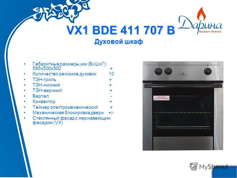 VX1 BDE 411 707 B Духовой шкаф Габаритные размеры,мм (ВxШxГ): 595х500х500 + Количество режимов духовки 10 ТЭН-гриль + ТЭН-нижний + ТЭН-верхний + Вертел - Конвектор + Таймер электромеханический + Механическая блокировка двери +/- Стеклянный фасад c не