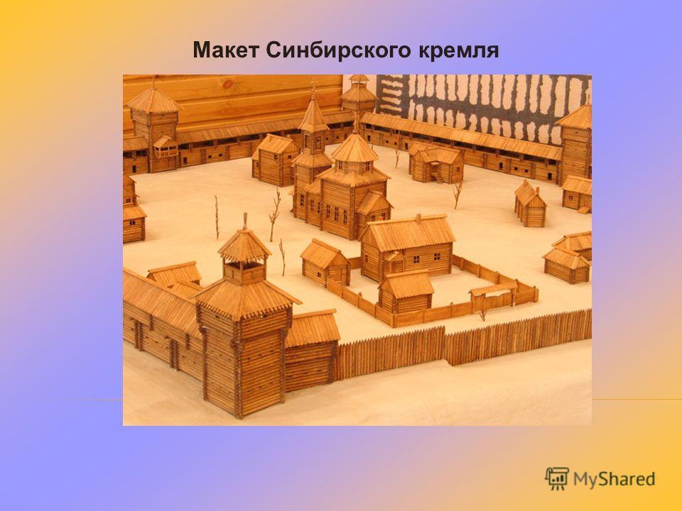 Макет Синбирского кремля