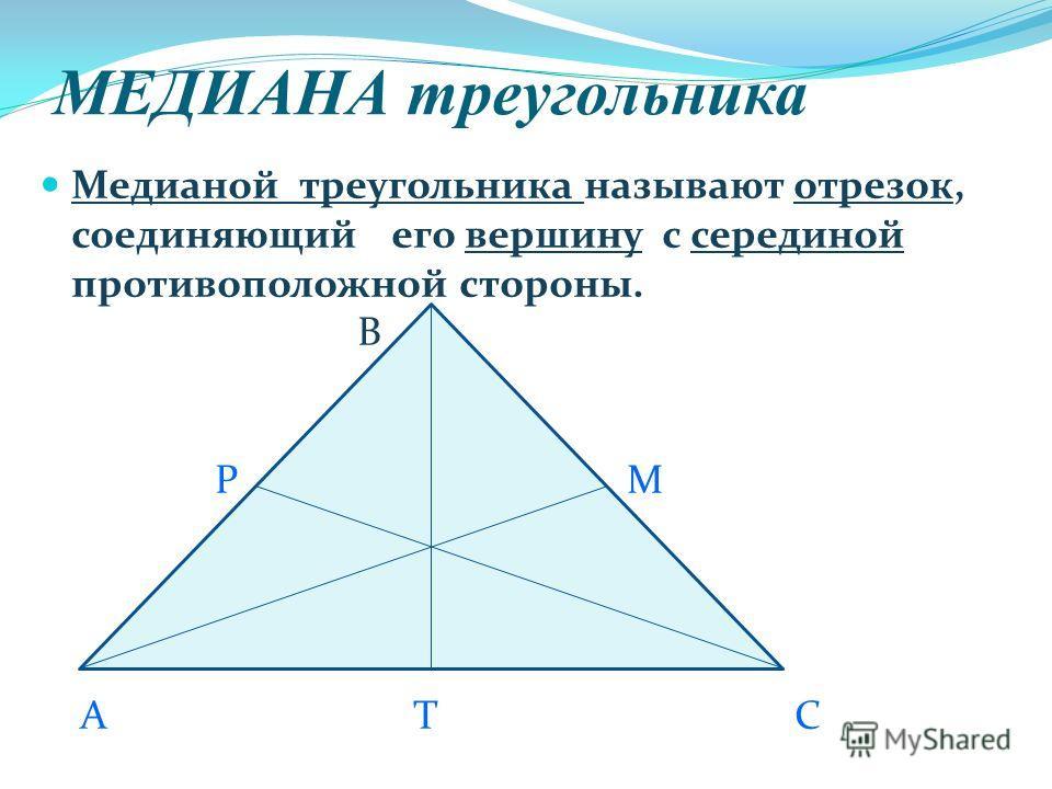 МЕДИАНА треугольника Медианой треугольника называют отрезок, соединяющий его вершину с серединой противоположной стороны. В Р М А Т С