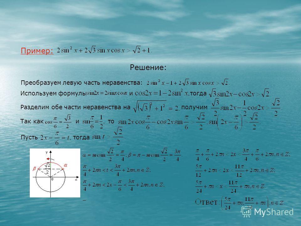 Пример: Решение: Преобразуем левую часть неравенства: Используем формулы и тогда Разделим обе части неравенства на получим Так как и то Пустьтогда