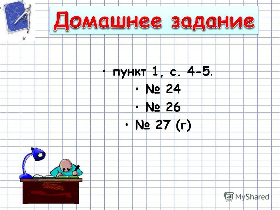 пункт 1, с. 4-5. 24 26 27 (г)