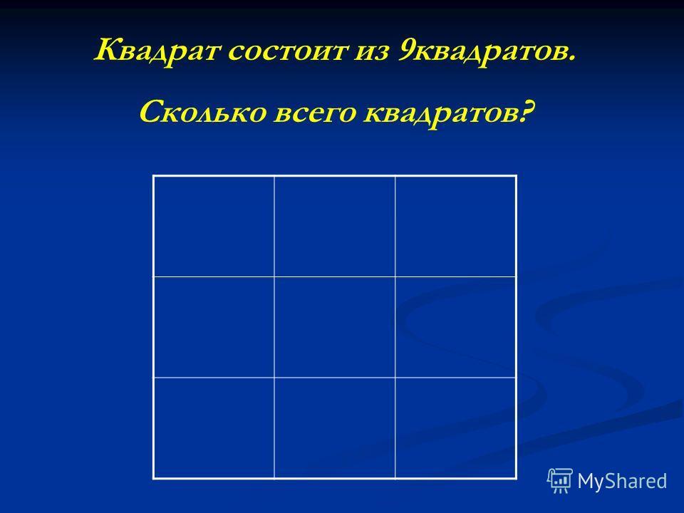Квадрат состоит из 9квадратов. Сколько всего квадратов?