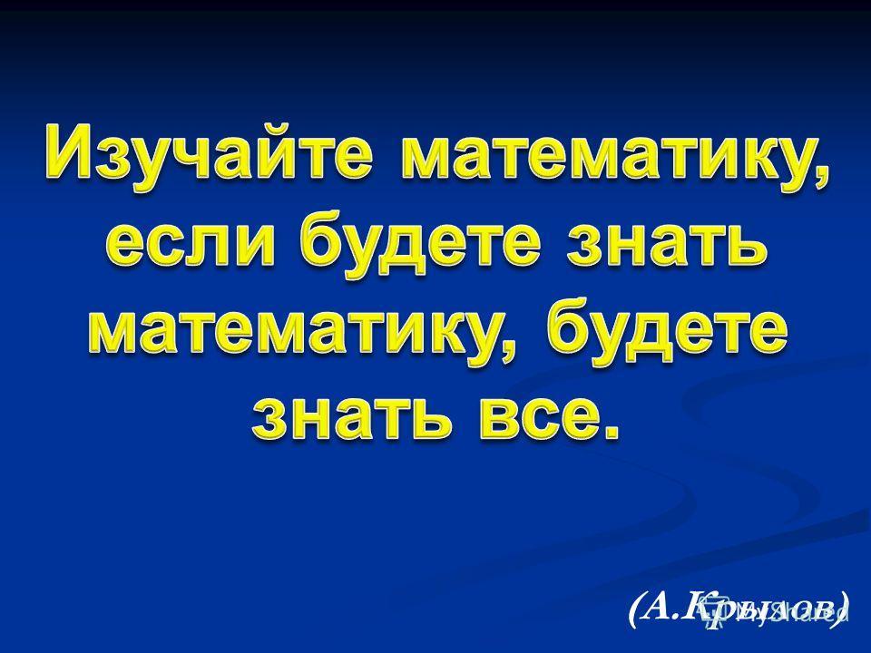 (А.Крылов)