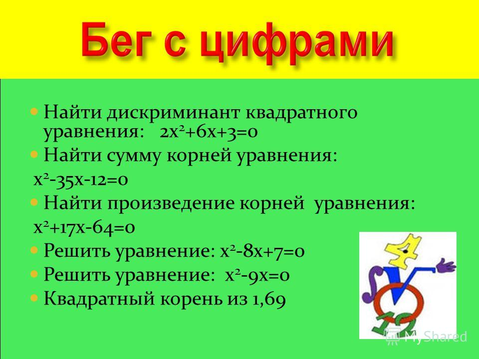 Найти дискриминант квадратного уравнения: 2х 2 +6х+3=0 Найти сумму корней уравнения: х 2 -35х-12=0 Найти произведение корней уравнения: х 2 +17х-64=0 Решить уравнение: х 2 -8х+7=0 Решить уравнение: х 2 -9х=0 Квадратный корень из 1,69