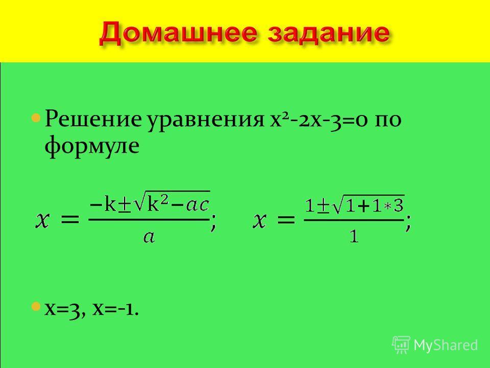 Решение уравнения x 2 -2x-3=0 по формуле x=3, x=-1.