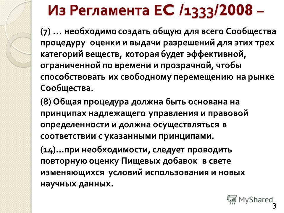 Из Регламента Е C /1333/2008 – (7) … необходимо создать общую для всего Сообщества процедуру оценки и выдачи разрешений для этих трех категорий веществ, которая будет эффективной, ограниченной по времени и прозрачной, чтобы способствовать их свободно