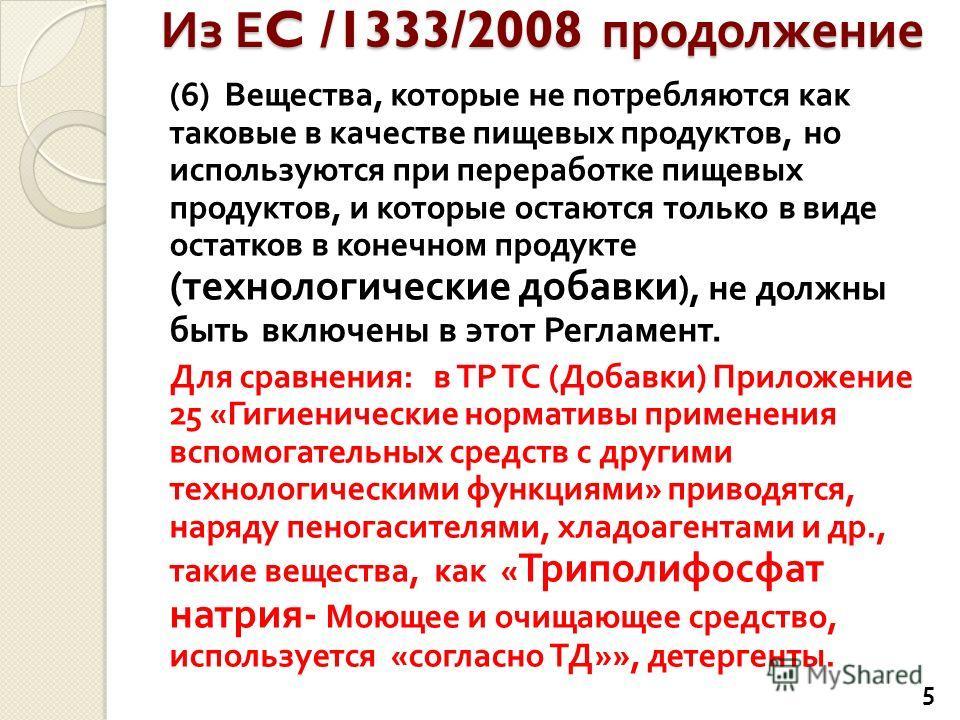 Из Е C /1333/2008 продолжение (6) Вещества, которые не потребляются как таковые в качестве пищевых продуктов, но используются при переработке пищевых продуктов, и которые остаются только в виде остатков в конечном продукте ( технологические добавки )