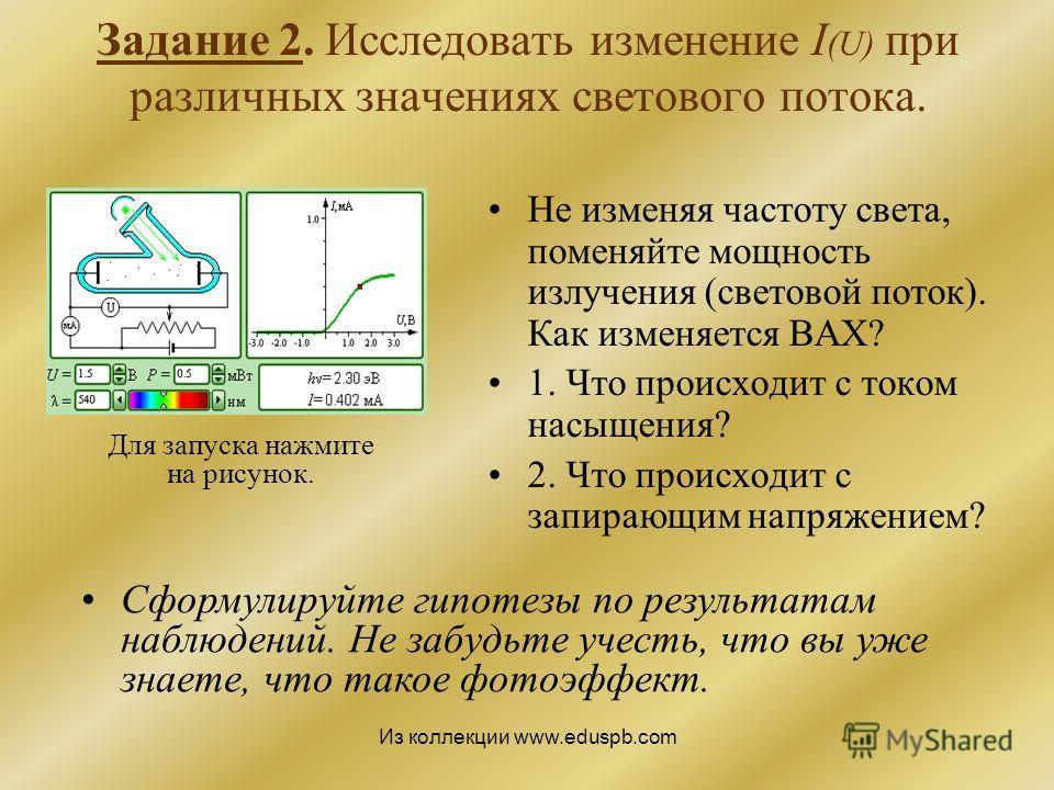 Задание 2. Исследовать изменение I (U) при различных значениях светового потока. Не изменяя частоту света, поменяйте мощность излучения (световой поток). Как изменяется ВАХ? 1. Что происходит с током насыщения? 2. Что происходит с запирающим напряжен