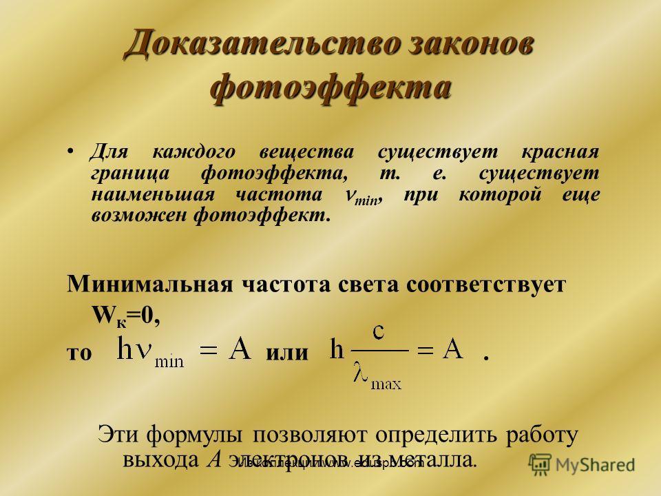 Доказательство законов фотоэффекта Минимальная частота света соответствует W к =0, то или. Для каждого вещества существует красная граница фотоэффекта, т. е. существует наименьшая частота min, при которой еще возможен фотоэффект. Эти формулы позволяю