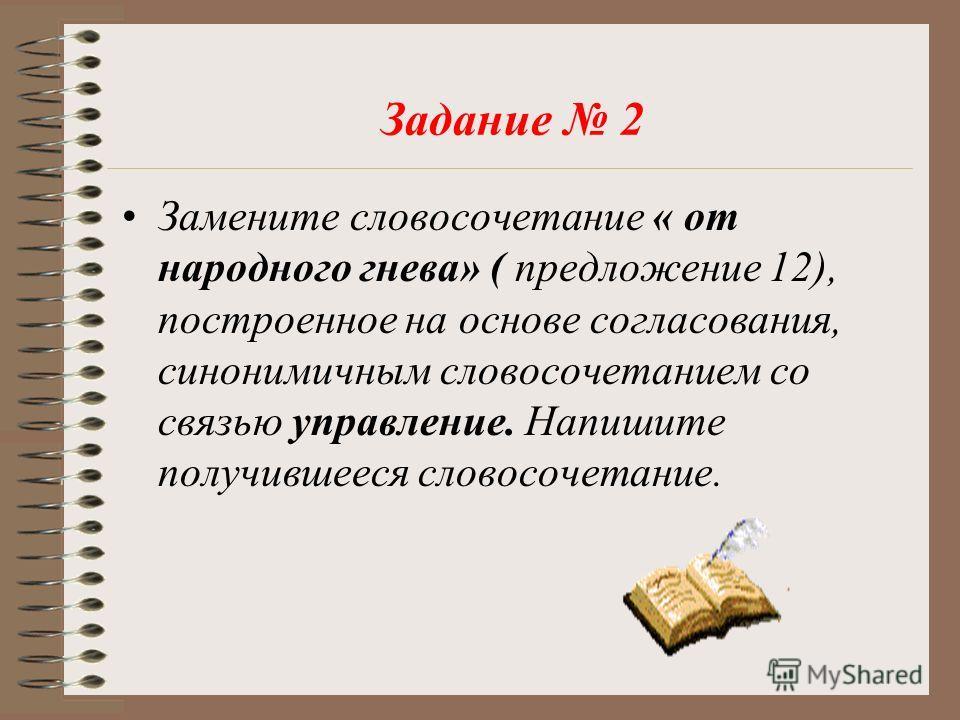 Задание 2 Замените словосочетание « от народного гнева» ( предложение 12), построенное на основе согласования, синонимичным словосочетанием со связью управление. Напишите получившееся словосочетание.