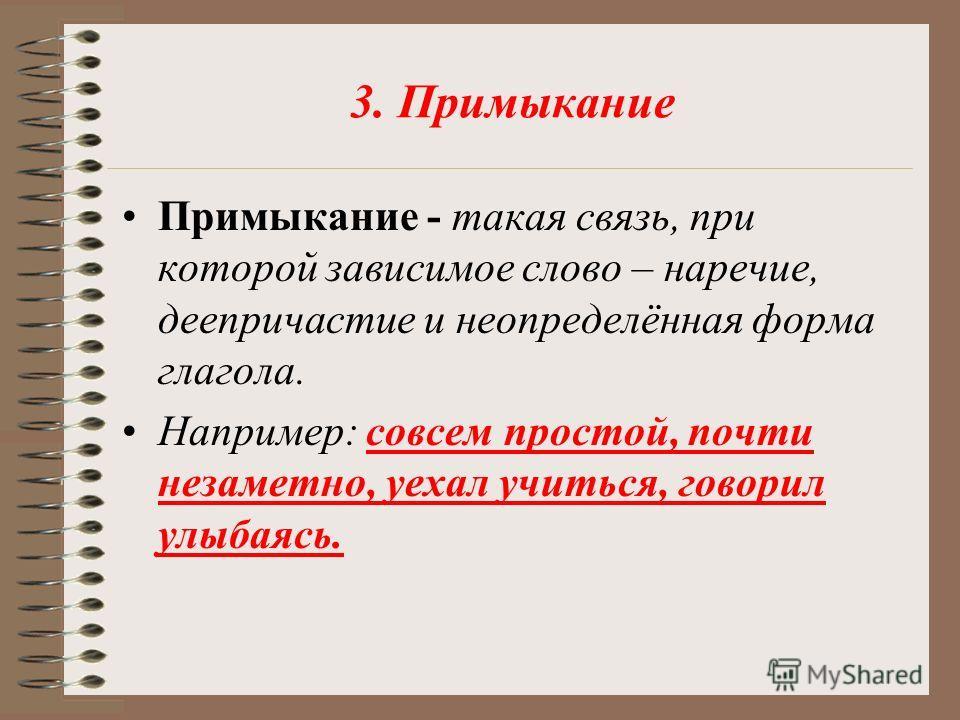 Как сделать задание по русскому языку 6 класс ладыженская 4