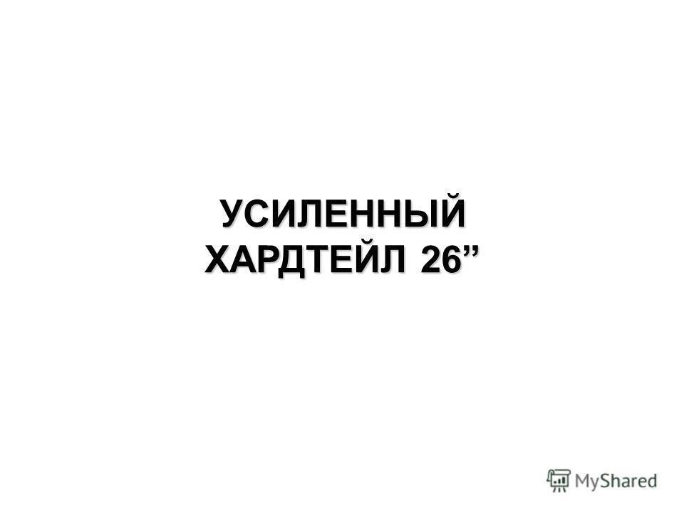 УСИЛЕННЫЙ ХАРДТЕЙЛ 26