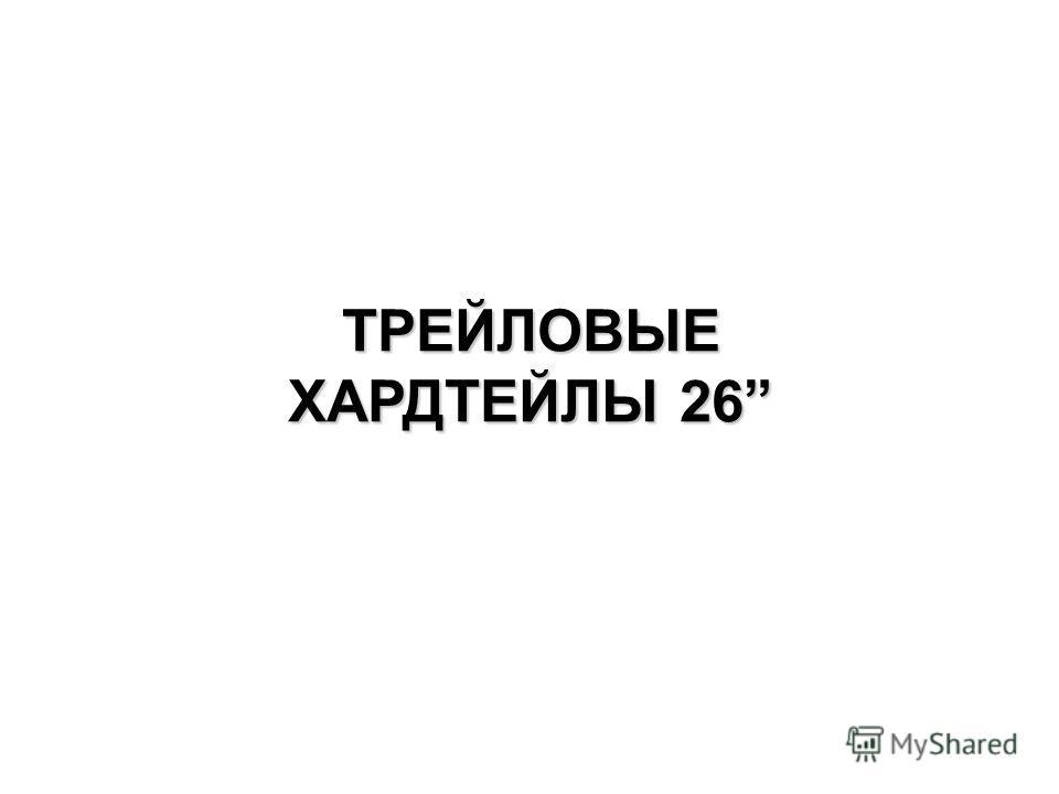 ТРЕЙЛОВЫЕ ХАРДТЕЙЛЫ 26