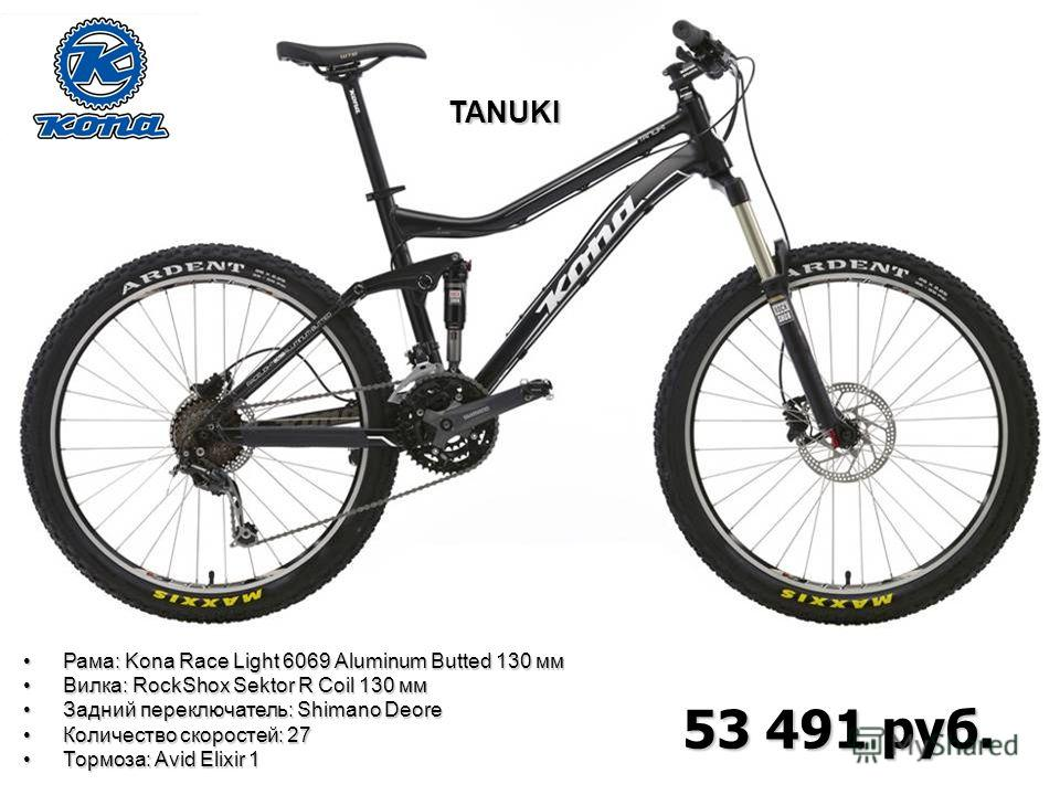 Рама: Kona Race Light 6069 Aluminum Butted 130 ммРама: Kona Race Light 6069 Aluminum Butted 130 мм Вилка: RockShox Sektor R Coil 130 ммВилка: RockShox Sektor R Coil 130 мм Задний переключатель: Shimano DeoreЗадний переключатель: Shimano Deore Количес
