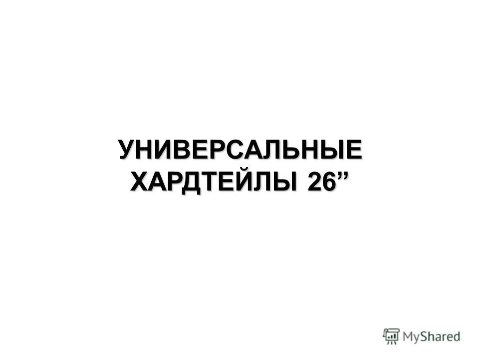 УНИВЕРСАЛЬНЫЕ ХАРДТЕЙЛЫ 26