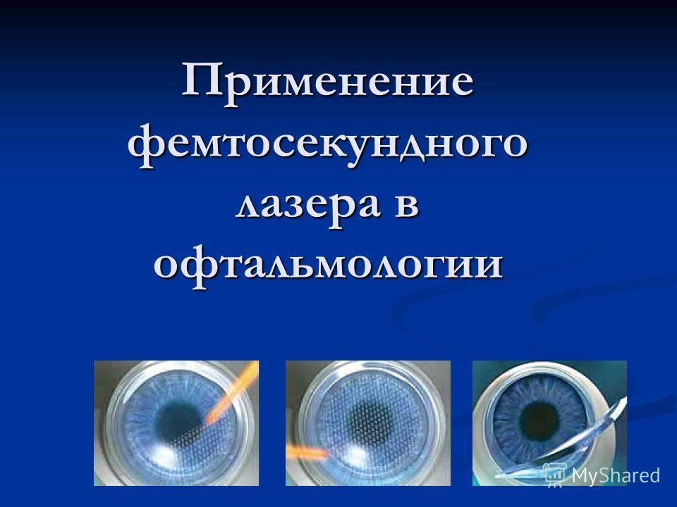 Лазер и его применение в медицине презентация