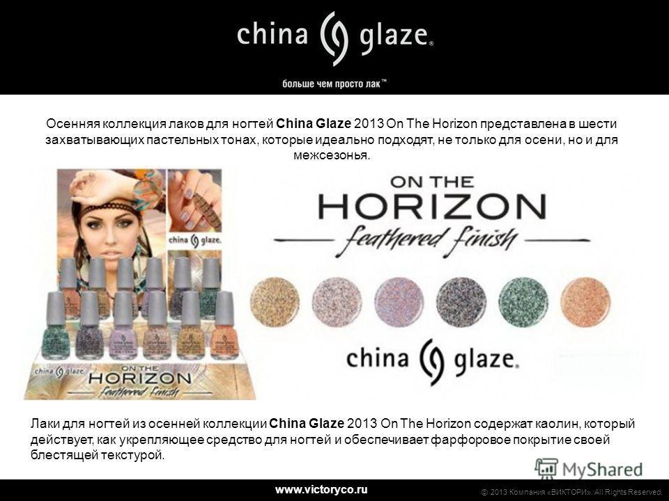 2013 Компания «ВИКТОРИ». All Rights Reserved. Осенняя коллекция лаков для ногтей China Glaze 2013 On The Horizon представлена в шести захватывающих пастельных тонах, которые идеально подходят, не только для осени, но и для межсезонья. Лаки для ногтей