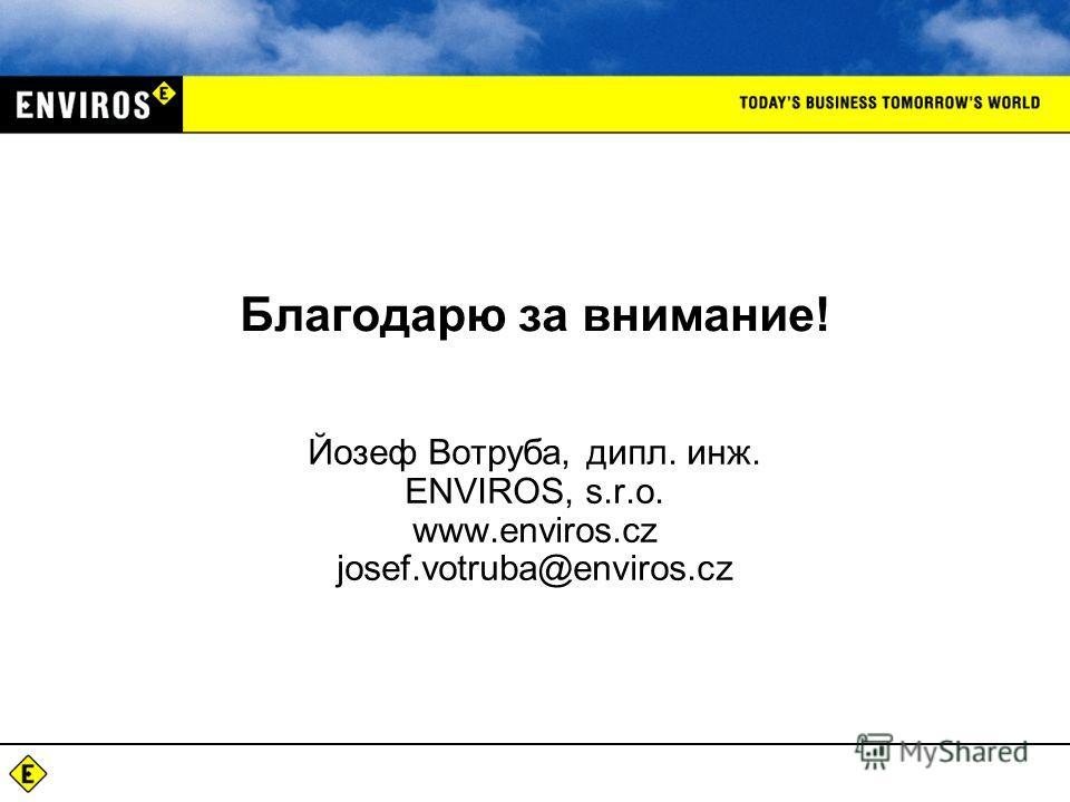 Благодарю за внимание! Йозеф Вотруба, дипл. инж. ENVIROS, s.r.o. www.enviros.cz josef.votruba@enviros.cz