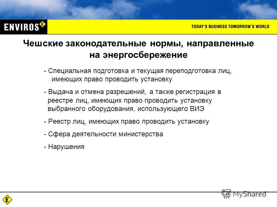 Чешские законодательные нормы, направленные на энергосбережение - Специальная подготовка и текущая переподготовка лиц, имеющих право проводить установку - Выдача и отмена разрешений, а также регистрация в реестре лиц, имеющих право проводить установк