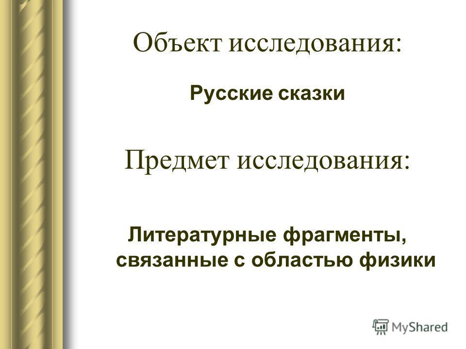 Объект исследования: Русские сказки Предмет исследования: Литературные фрагменты, связанные с областью физики