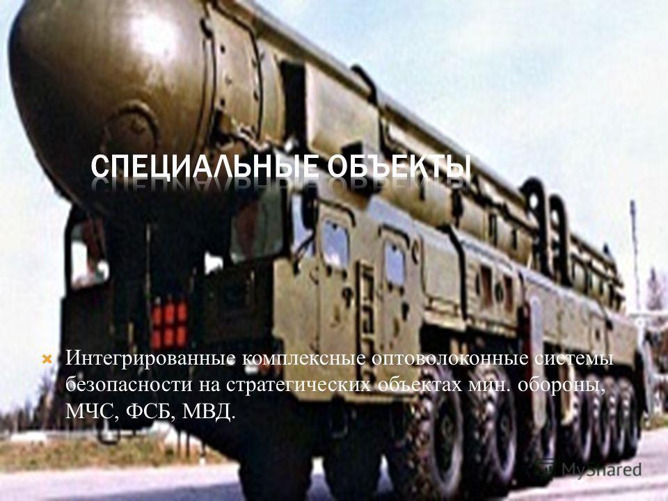 Интегрированные комплексные оптоволоконные системы безопасности на стратегических объектах мин. обороны, МЧС, ФСБ, МВД.