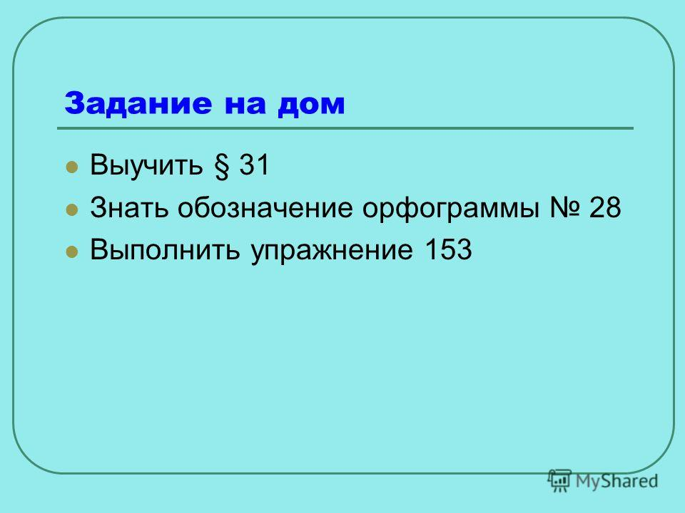Задание на дом Выучить § 31 Знать обозначение орфограммы 28 Выполнить упражнение 153