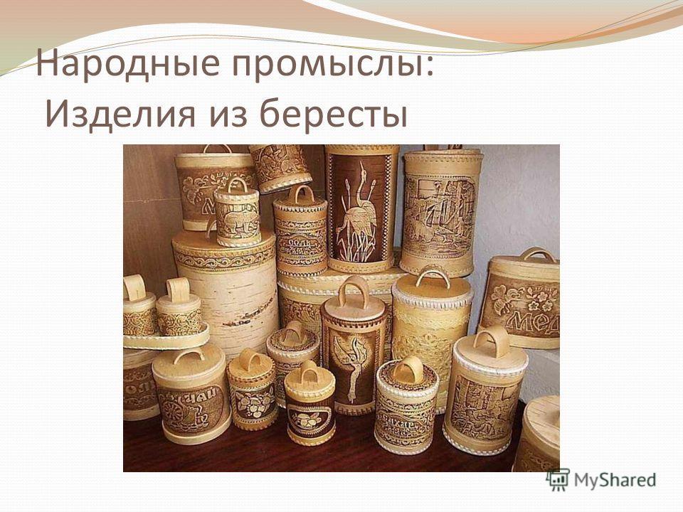 Народные промыслы: Изделия из бересты