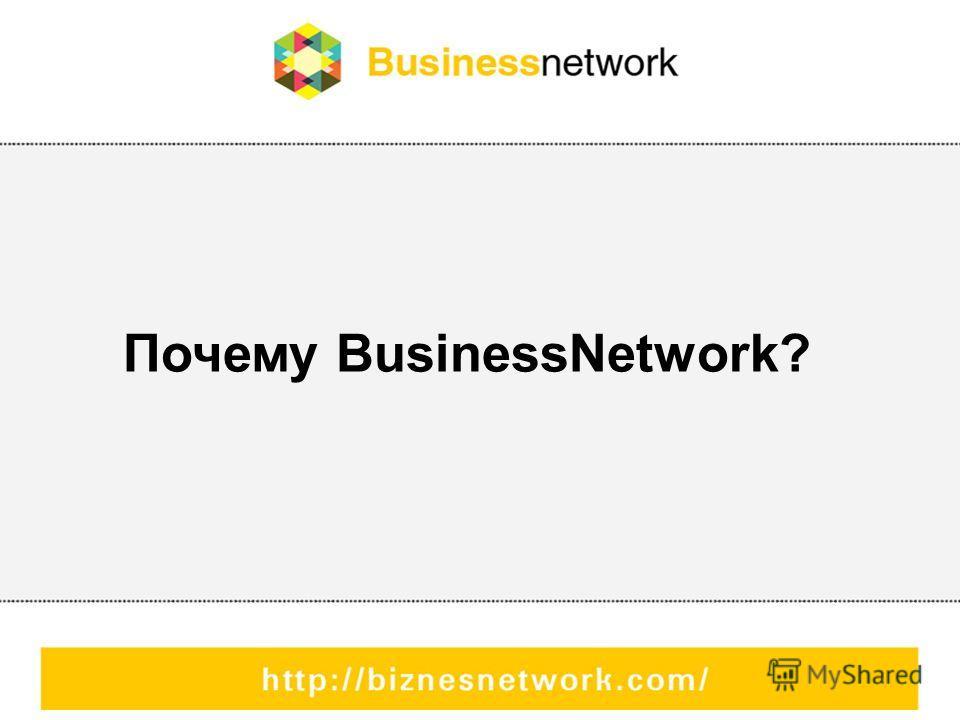 Почему BusinessNetwork?