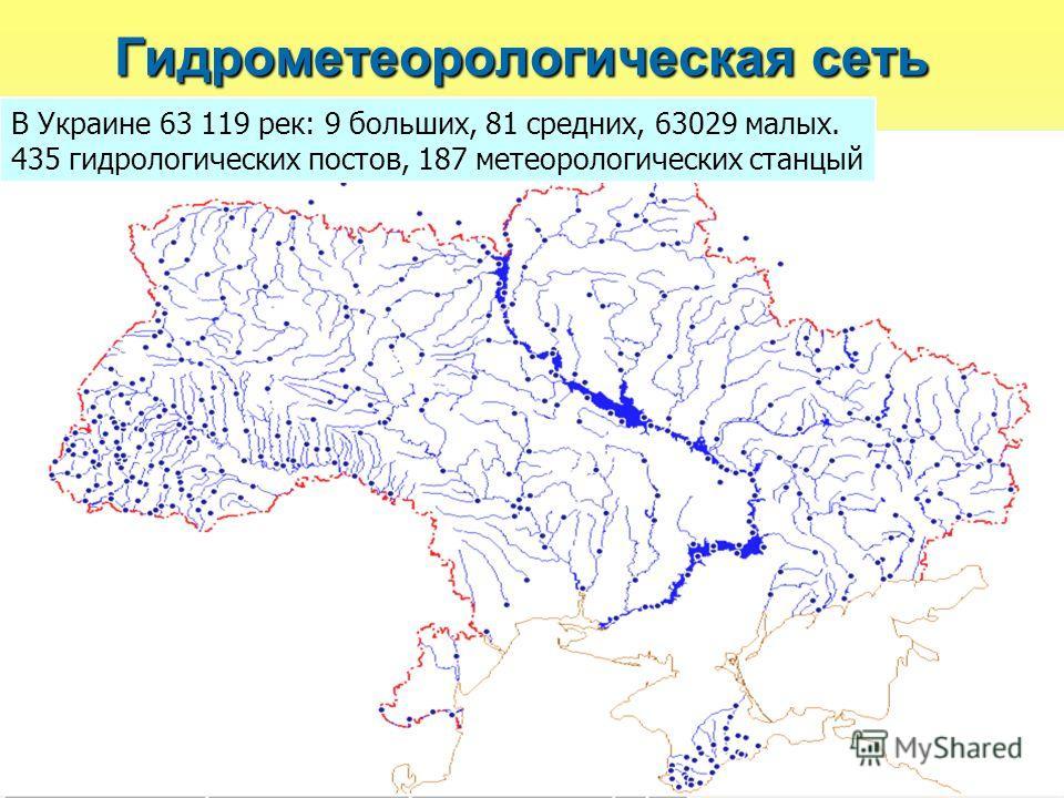 Гидрометеорологическая сеть В Украине 63 119 рек: 9 больших, 81 средних, 63029 малых. 435 гидрологических постов, 187 метеорологических станцый