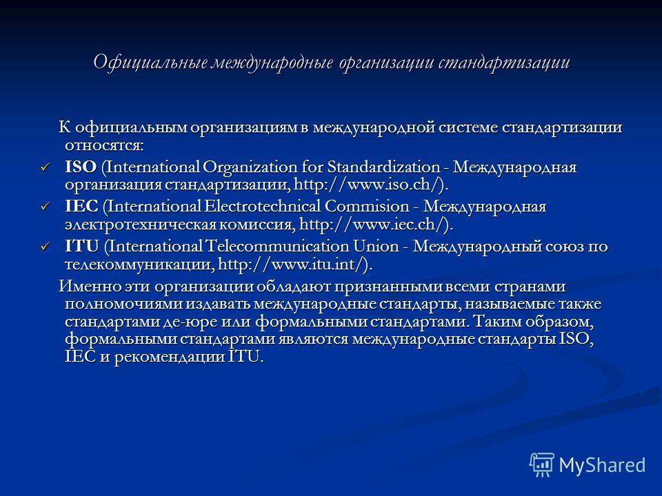 Официальные международные организации стандартизации К официальным организациям в международной системе стандартизации относятся: К официальным организациям в международной системе стандартизации относятся: ISO (International Organization for Standar