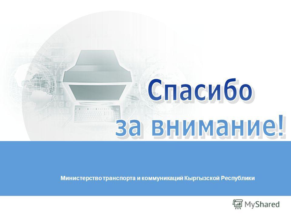 Министерство транспорта и коммуникаций Кыргызской Республики