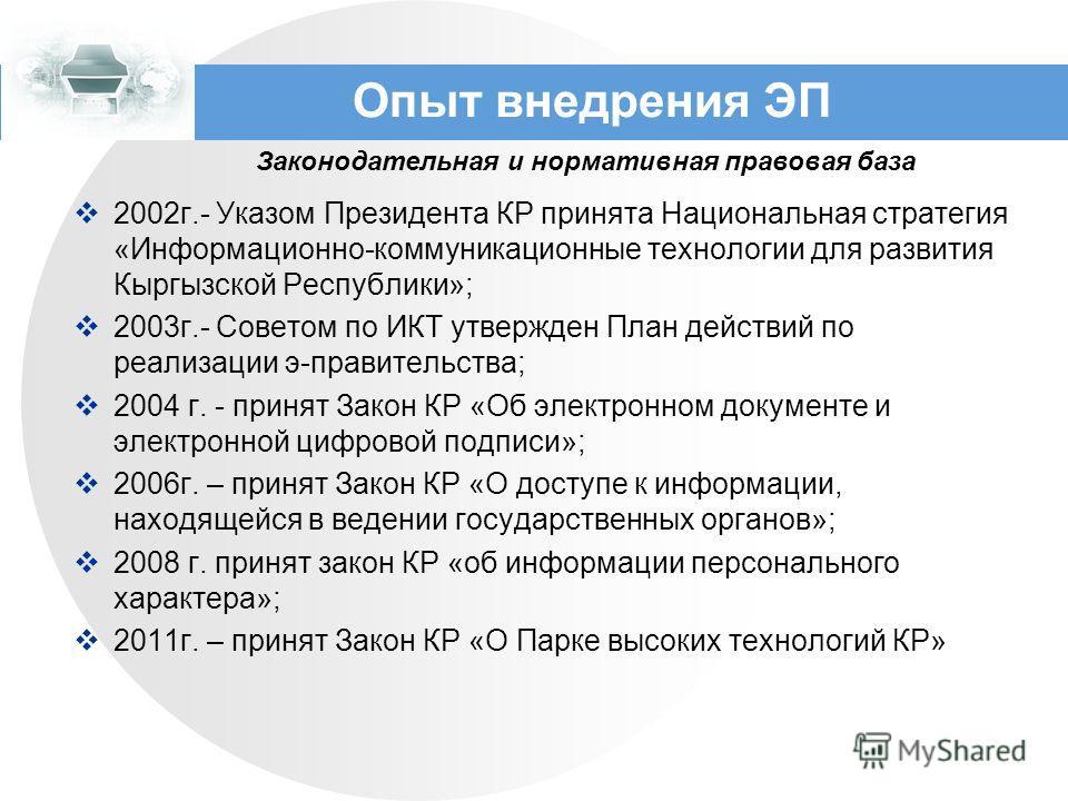 Опыт внедрения ЭП 2002г.- Указом Президента КР принята Национальная стратегия «Информационно-коммуникационные технологии для развития Кыргызской Республики»; 2003г.- Советом по ИКТ утвержден План действий по реализации э-правительства; 2004 г. - прин