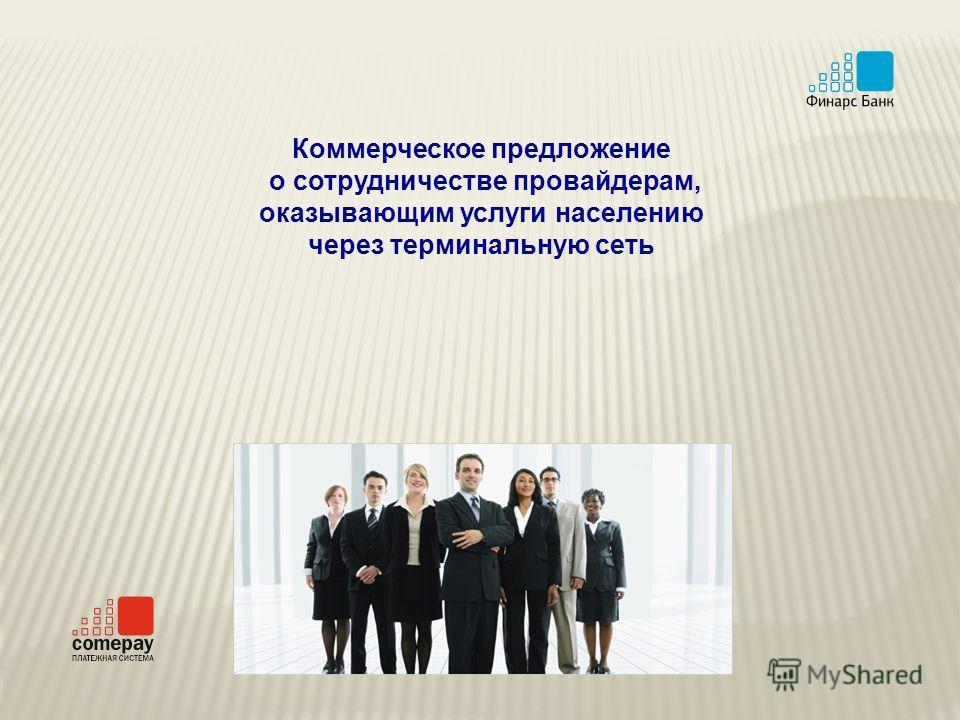 Коммерческое предложение о сотрудничестве провайдерам, оказывающим услуги населению через терминальную сеть