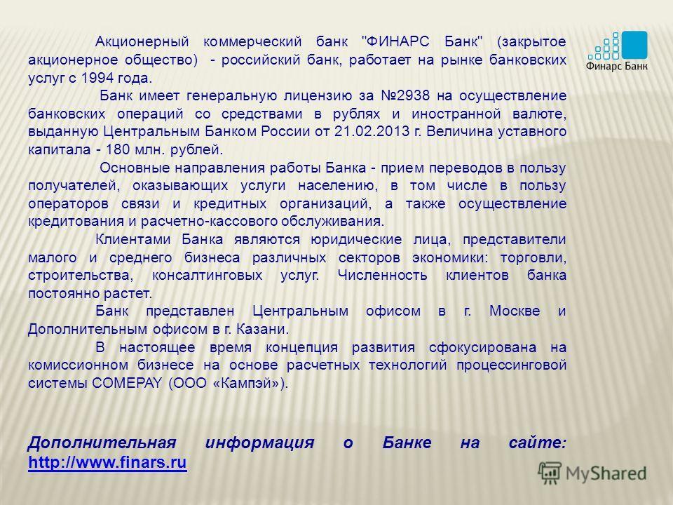 Акционерный коммерческий банк