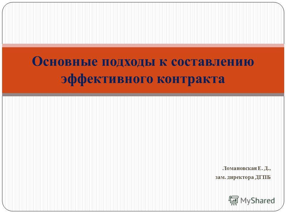 Ломановская Е. Д., зам. директора ДГПБ Основные подходы к составлению эффективного контракта